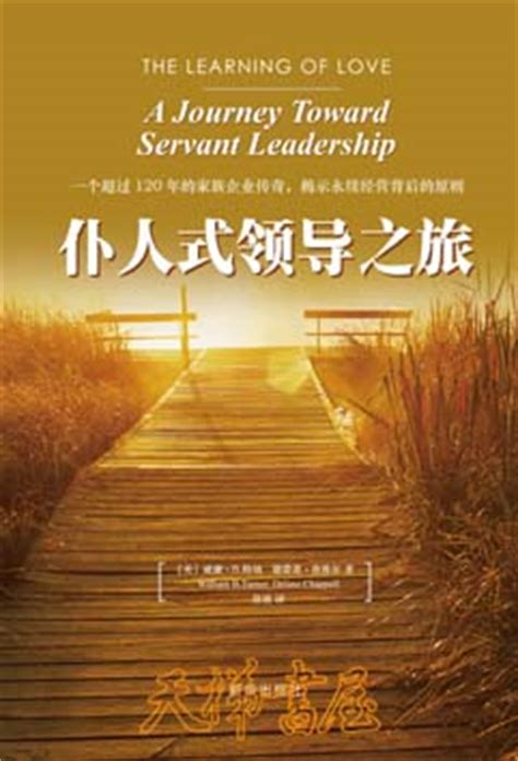 the learning of a journey toward servant leadership books our culture w c bradley co