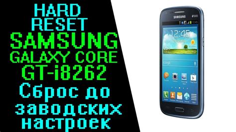 reset samsung core duos samsung galaxy core gt i8262 hard reset i forgot the