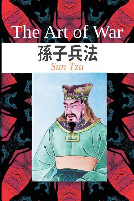 libro the art of war the art of war de sun tzu libros de blurb espa 241 a