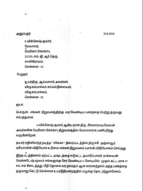 Complaint Letter In Tamil Tamil Cine Talk ம ட ஞ ச இவன ப ட பட வ ள ய ட ட ல ல ங க படத த ன நஷ ட ஈட ட வ வக ரம ம