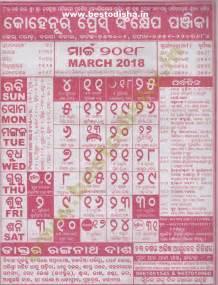 Calendar 2018 Odisha Kohinoor Odia Calendar 2018 Here Pdf Ebook