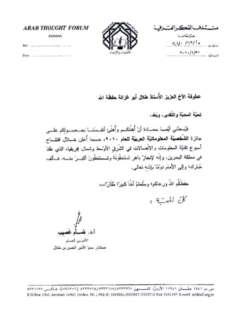 business letter writing in arabic