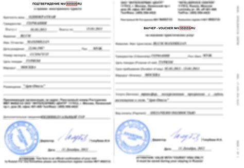 Muster Einladung Russland Vostok Russland Visum Und Russland Reisen Visum Visum Antragsformular
