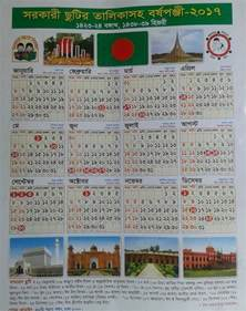 Calendar 2018 Holidays In Bangladesh Bangladesh Government Holidays List Calendar Of 2016
