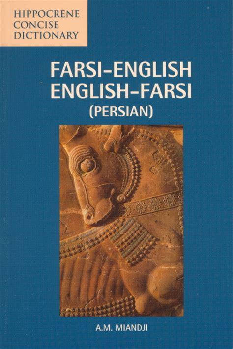 children farsi dictionary a to z books farsi