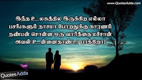 sad quotes in tamil hd love quotes in tamil quotesgram