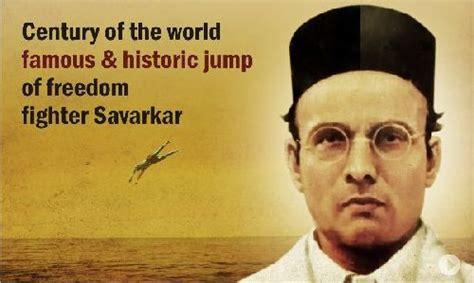 Biography Of Veer Savarkar | sanatana dharma veer savarkar biography
