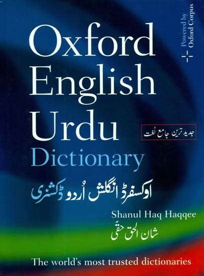 english to urdu dictionary free download for pc full version software softonic biology dictionary english to urdu free download for pc
