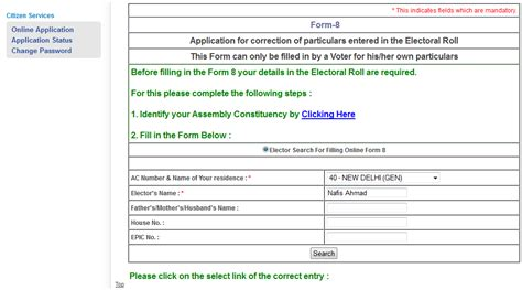 Search Address By Voter Id Card Number How To Change Name Age In Pachan Patra Voter Id Card