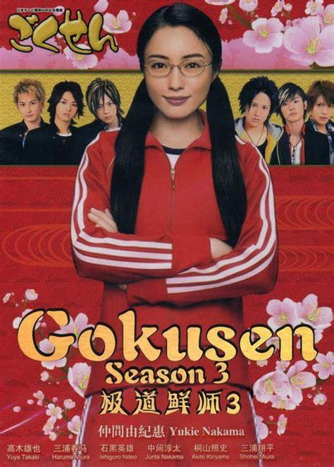 film gokusen adalah gokusen season 3 2008 subtitle indonesia j dorama