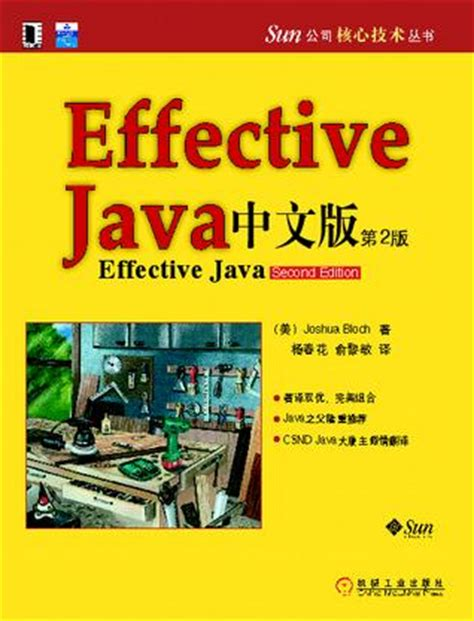 effective java 3rd edition books 编程科普书籍推荐 在么
