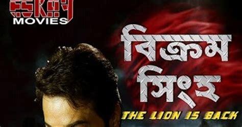 lion film songs download bikram singha the lion is back 2012 bengali movie