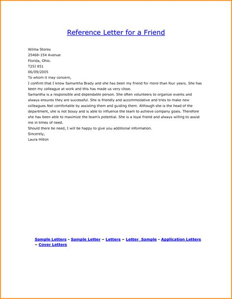 letter of recommendation for a friend template thank you letter