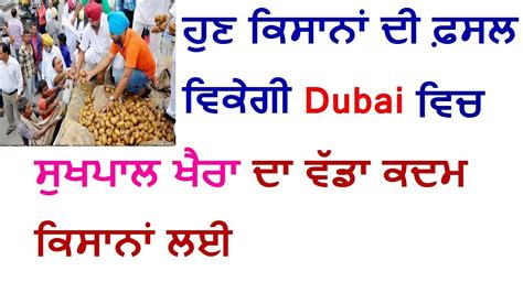 Maxy Khaira sukhpal khaira talk about farmers problems and give