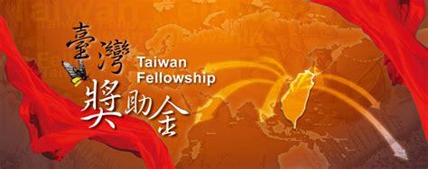 Mofa Scholarship by Mofa Taiwan Fellowship Ministry Of Foreign Affairs