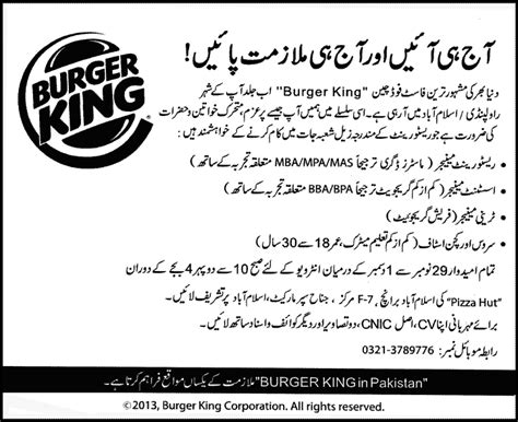 Burger King Mba Leadership Program Glassdoor by Burger King Pakistan Rawalpindi Islamabad 2013