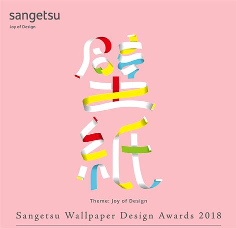 wallpaper design awards 2018 2nd annual sangetsu wallpaper design awards 2018