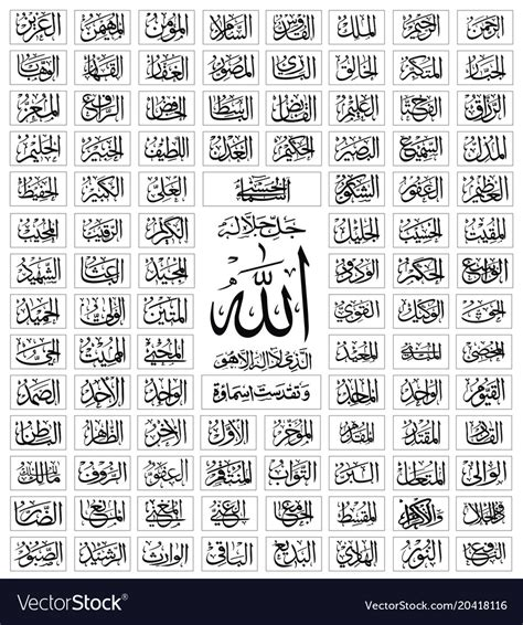 asma ul husna 99 names of allah asmaul husna royalty free vector image