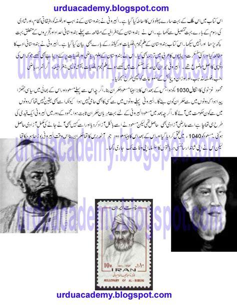 biography islamic scientist biography of al biruni muslim scientist in urdu ratta pk