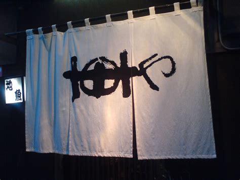 Noren/??/Shop Curtains: A Japanese Tradition 1?3   SHIZUOKA GOURMET