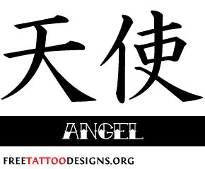 kanji angel tattoo image gallery japanese symbol for angel