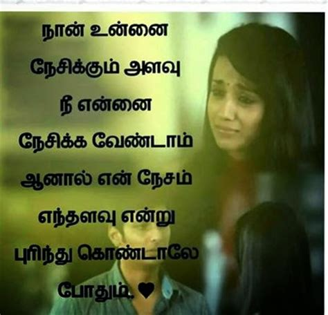 images of love tamil kavithai love failure kavithai images tattoo design bild