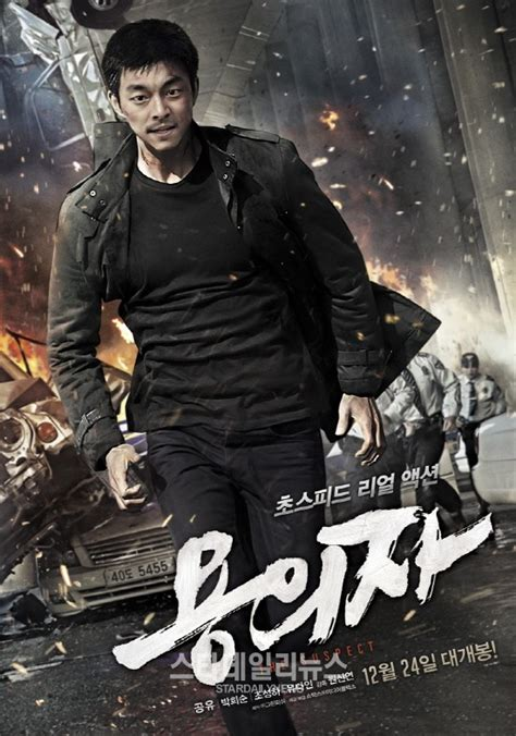 film gong yoo gong yoo s up coming action movie suspect 용의자