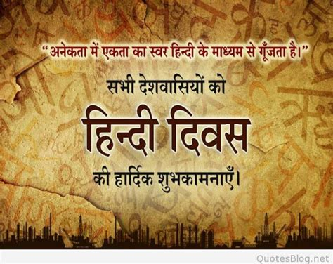 hindi diwas images quotes happy hindi diwas