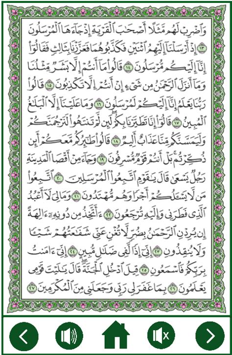 download mp3 al quran surat yasin surah yasin plus audio mp3 1 0 apk download android