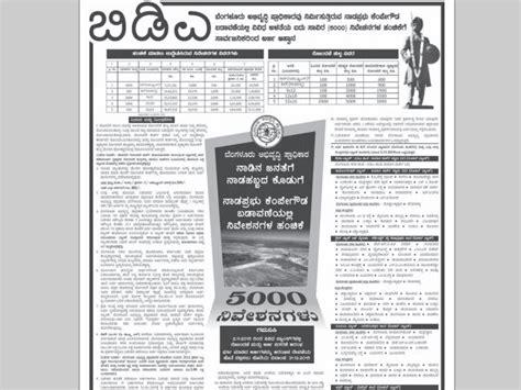 Kempegowda Layout Online Application | ಕ ಪ ಗ ಡ ಬಡ ವಣ ನ ವ ಶನಕ ಕ ಅರ ಜ ಇಲ ಲ ಸ ಗ ತ ತದ