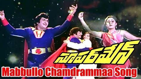 film jadul rama superman indonesia mabbullo chamdrammaa song ntr songs superman movie