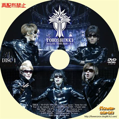 Cd Junior The 3rd Asia Tour Concert Mirotic In Seoul 東方神起ラベル一覧 作ってみました 新作dvdラベル2作品 妻はトンペン 東方神起room