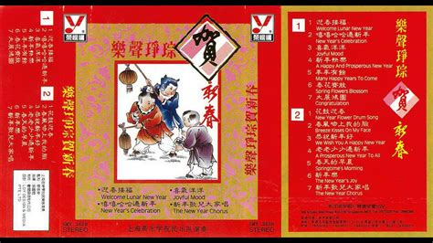 new yer welcom song new year welcome lunar new year 迎春接福