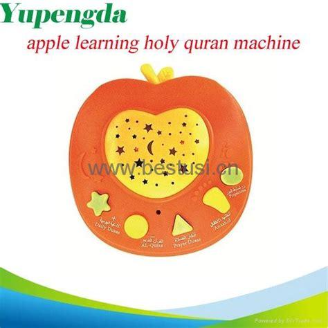 Apple Learning Quran | apple learning holy quran machine arabic al400