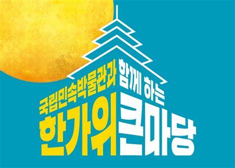 national folk festival abode hotels national folk museum of korea s chuseok festival 2017