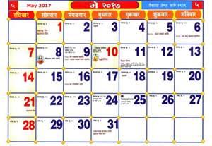 Calendar 2018 Marathi April April Calendar 2017 Kalnirnay July August September 2017