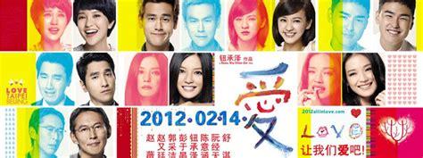 film mandarin romantis terbaru 5 film romantis mandarin yang patut ditonton fullstar