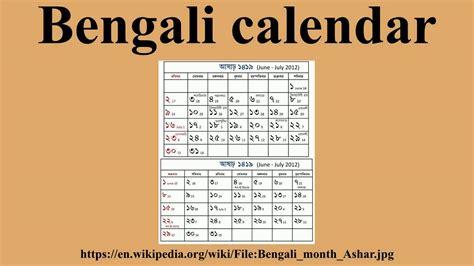 Bengali Calendar 2018 Bengali Calendar