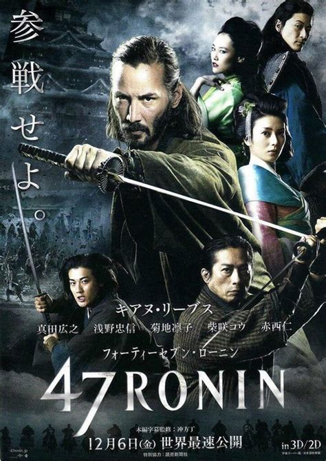 film jepang recomended 2014 on quot 47 ronin quot samurai hair and other cultural confusions