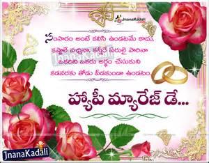 happy marriage day pelli roju greetings and quotes in telugu jnana kadali telugu quotes
