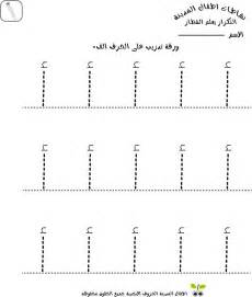medinakids arabic letter alif trace worksheet for kids