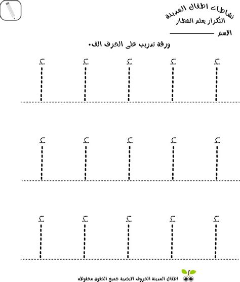 arabic writing practice pre school kindergarten 2 years to 6 years books medinakids arabic letter alif trace worksheet for