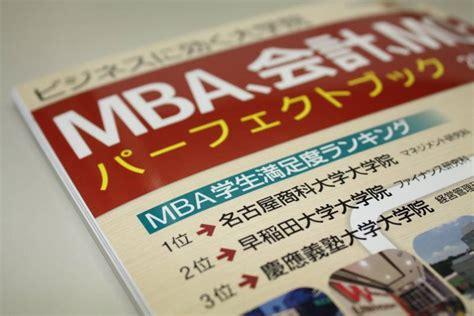 Mba Mot by Mba学生満足度ランキング 1位に選ばれました Mbaニュース 名古屋商科大学ビジネススクール Mba