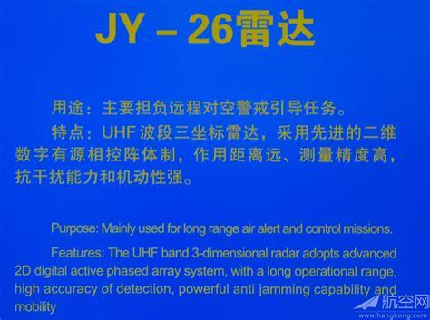 anti stealth radar page 5 china defence forum