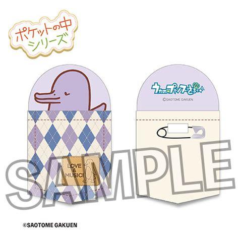 the prince penguin pocket 0141395877 amiami character hobby shop uta no prince sama pocket no naka series mascot characters
