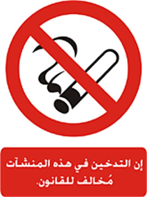 no smoking sign arabic arabic no smoking foreign language your one stop