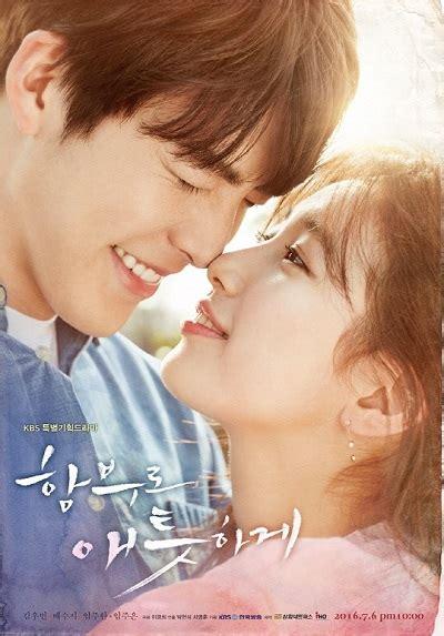drama fans org index korean drama uncontrollably fond nuevo poster y trailer fan k dramas