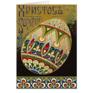 vintage russian new year greeting card zazzle vintage easter cards greeting photo cards zazzle