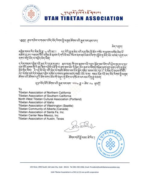 Ignou Confirmation Letter June 2016 utah tibetan association