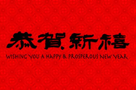 how to say happy new year in japan happy new year comments pictures graphics for